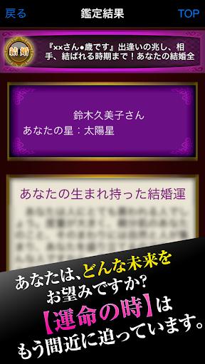 玩娛樂App|運命の時~現実となる未来をグサリ的中!禁断の占いを解禁!免費|APP試玩