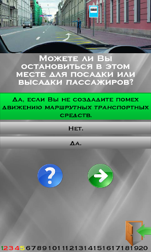 ПДД 2015 для планшетов на Android