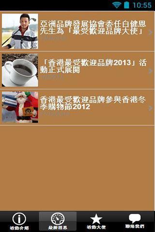 Hong Kong Famous Brands