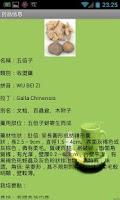 Screenshot of 中药查询完全免费版