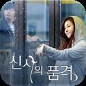 신사의 품격 (체험판) icon