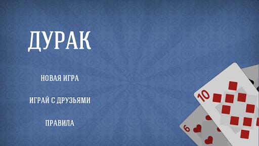 Classic Durak - Cards