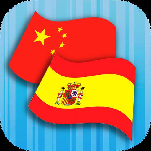 Spanish Chinese Translator Icon
