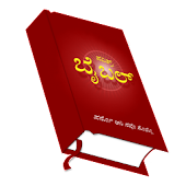 Konkani Catholic Bible