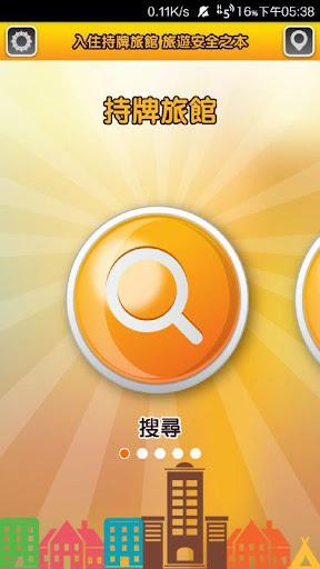 香港持牌旅館 旅遊 App-愛順發玩APP