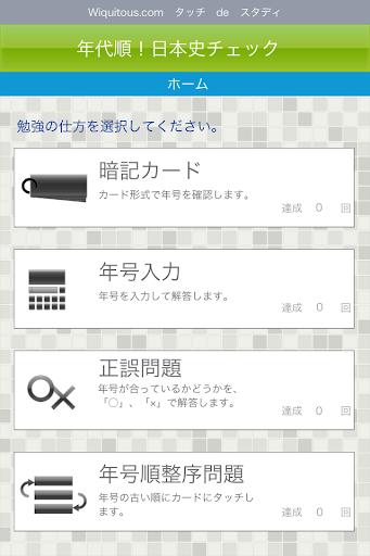 年代順!日本史チェック