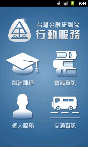 台灣金融研訓院 Tabf