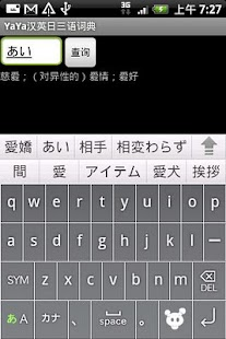 YaYa中英日三语词典 - screenshot thumbnail