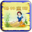 格林童话系列图书手机版(八) logo