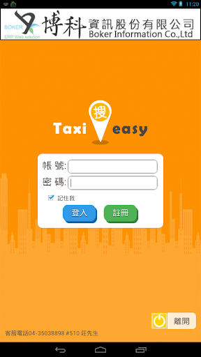 taxi搜easy BETA