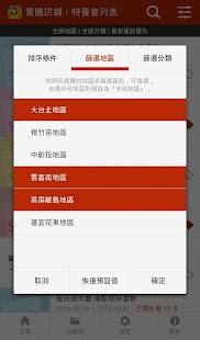 免費下載購物APP|台灣特賣會 app開箱文|APP開箱王