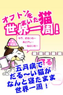 オフトンをまいた猫世界一周!【無料ゲーム】