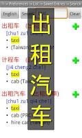 Screenshot of QuanWei Chinese Dictionary