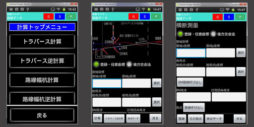 工事用丁張計算アプリ 測量マスター2|玩商業App免費|玩APPs
