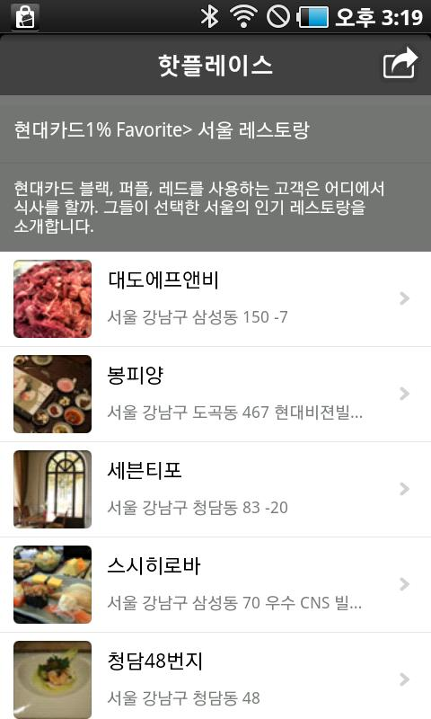 현대카드 MY MENU - screenshot