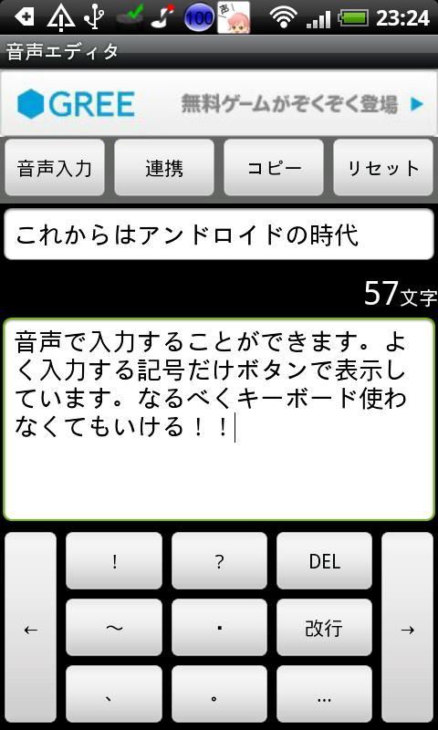 音声エディタ- screenshot