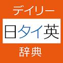 デイリー日タイ英・タイ日英辞典(三省堂) logo