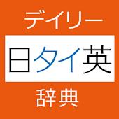 デイリー日タイ英・タイ日英辞典(三省堂)