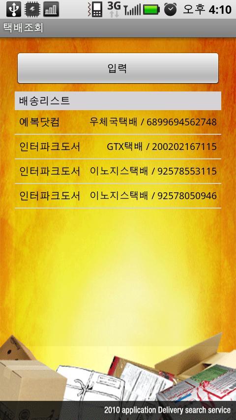 택배조회(스마트택배)- screenshot