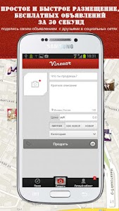 Vinzaar - Mobile Marketplace screenshot 2