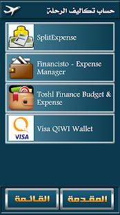 دليل السفر والسياحة - screenshot thumbnail