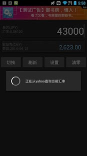汇率换算 - screenshot thumbnail