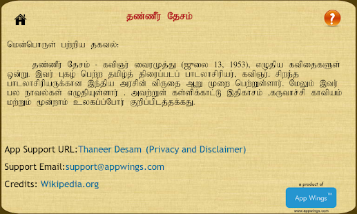 THANEER DESAM