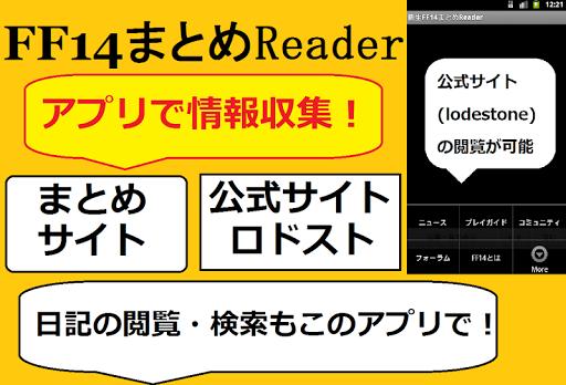 新生FF14まとめReader