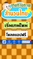Screenshot of เกมทายภาพปริศนาสำนวนไทย 2015