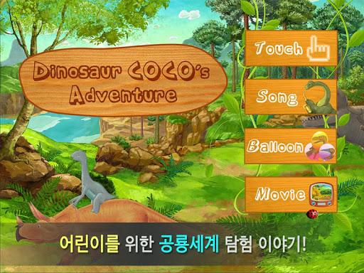 【免費教育App】아기 공룡 코코의 모험! 아이들을 위한 공룡 탐험-APP點子