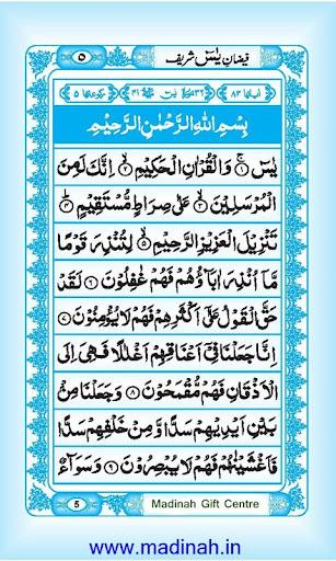 Yasin Sharif Arabic