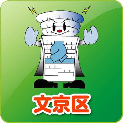 旅游の文京区防災地図 LOGO-記事Game