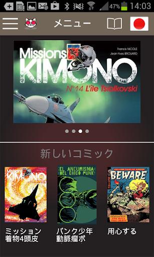 AlloComics - コミックスとコミック・ブックを読む