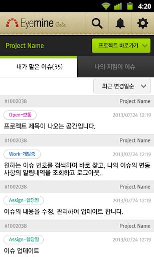 【免費工具App】Eyemine(아이마인)-APP點子