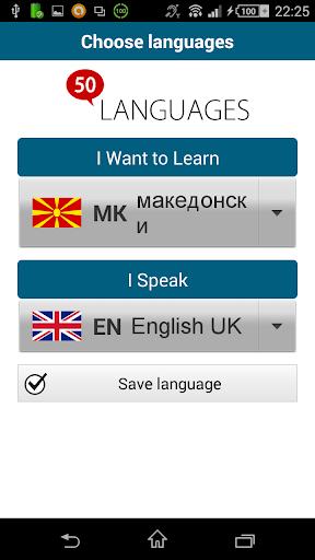 马其顿语 50种语言