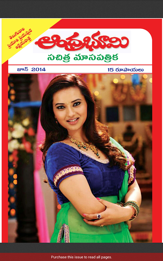 Andhra Bhoomi Monthly- screenshot