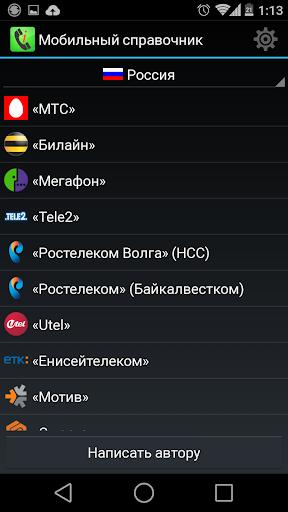 Мобильный справочник free