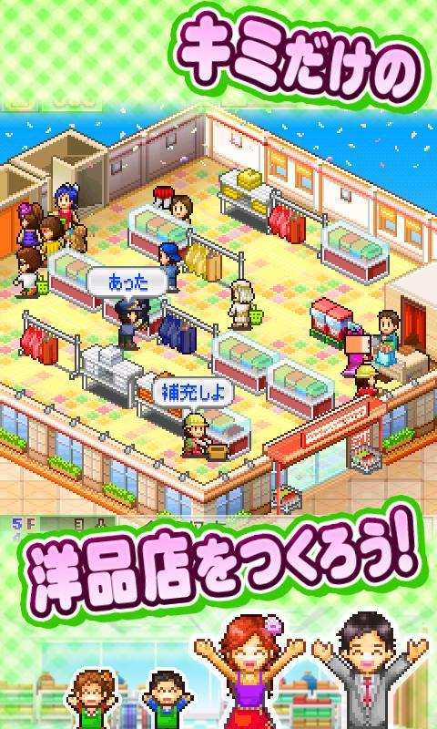 【体験版】アパレル洋品店 Lite screenshot #1