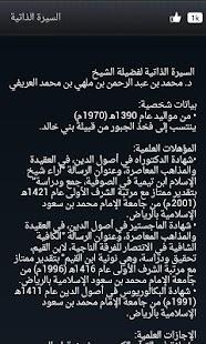الشيخ الدكتور محمد العريفي - screenshot thumbnail