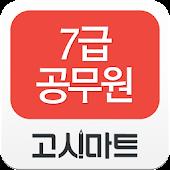 7급공무원 동영상강의-고시마트