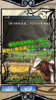 Screenshot of オズの国の歩き方【ノベルADV】ナイトメア・プロジェクト