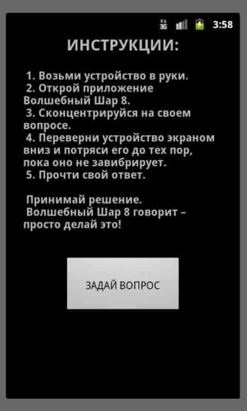 Гадание Волшебный Шар 8- screenshot