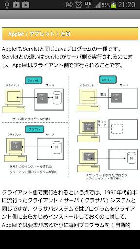 免費下載生產應用APP|JAVAサーブレット開発入門 app開箱文|APP開箱王