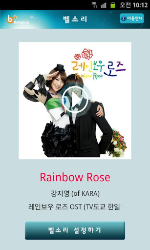벨소리 : Rainbow Rose [강지영]