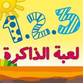 1.2.3 Sun Arabic Memory Game