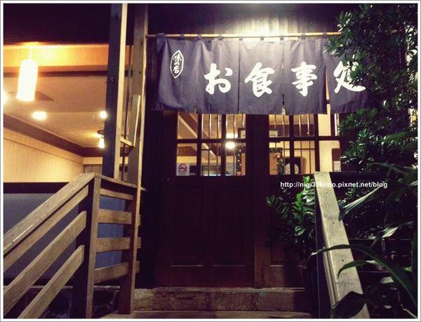 吉里吉里和食屋  高雄師大、文化中心旁 200元內平價日式定食