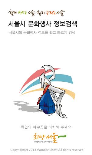 서울시 문화행사 정보