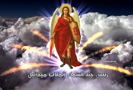 الملاك ميخائيل