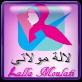 لالة مولاتي |  Lala Moulati
