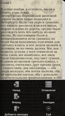 Идиот. Достоевский Ф.М. - screenshot